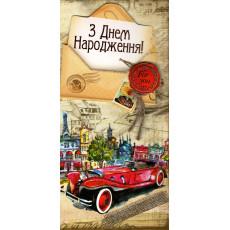 "Открытка ручной работы ""З Днем Народження!"" SV-PP-054"