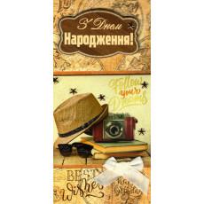 "Открытка ручной работы ""З Днем Народження!"" SV-PP-063"