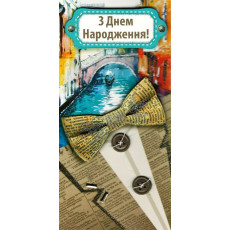 "Открытка ручной работы ""З Днем Народження!"" SV-PP-067"