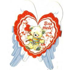 Валентинки (крылышки) «Для Тебе!» НАБОР 10 шт (голубой) 14-sv-V-9063y
