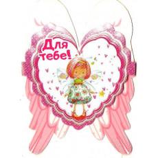 Валентинки (крылышки) «Для Тебе!» НАБОР 10 шт (розовый) 14-sv-V-9064y