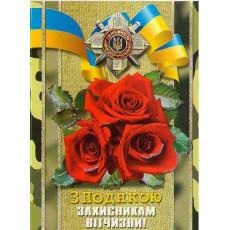 Открытка двойная А5 «З Днем ЗАХИСНИКА України!» SV-5086