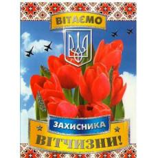 Открытка двойная А5 «З Днем ЗАХИСНИКА України!» SV-5087