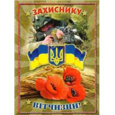 Открытка двойная А5 «З Днем ЗАХИСНИКА України!» SV-5088