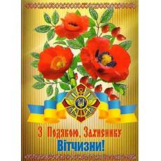 Открытка двойная А5 «З Днем ЗАХИСНИКА України!» SV-5089