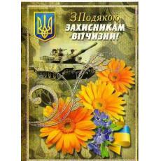 Открытка двойная А5 «З Днем ЗАХИСНИКА України!» SV-5090