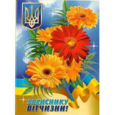 Открытка двойная А5 «З Днем ЗАХИСНИКА України!» SV-5091