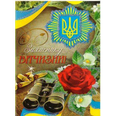Открытка двойная А5 «З Днем ЗАХИСНИКА України!» SV-5092