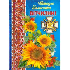 Открытка двойная А5 «З Днем ЗАХИСНИКА України!» SV-5093
