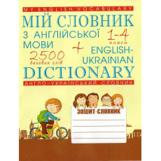 Зошит-словник «Мій словник з англійської мови» Pr-en-02