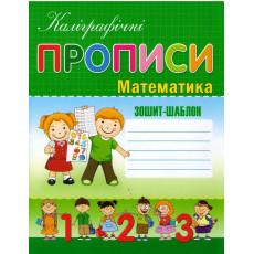 Пропись «Каллиграфические прописи. Математика» Pr-239-3