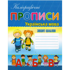 Пропись «Каллиграфические прописи. Украинский язык» Pr-239-3