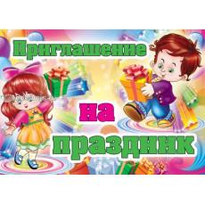 Пачка 10шт. «Приглашение» детское ed-03-00-537