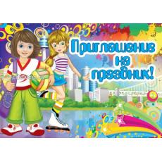 Пачка 10шт. «Приглашение» детское ed-03-00-539