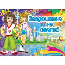 Пачка 10шт. «Запрошення» детское ed-03-00-539y