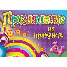 Пачка 10шт. «Приглашение» детское ed-03-00-544