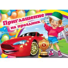 Пачка 10шт. «Приглашение» детское ed-03-00-545