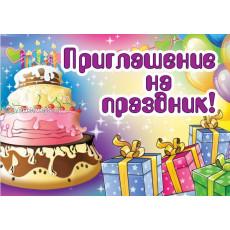 Пачка 10шт. «Приглашение» детское ed-03-00-550