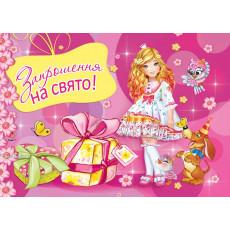 Пачка 10шт. «Запрошення на свято!» детское ed-03-00-624y