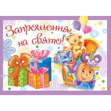 Пачка 10шт. «Запрошення на свято!» детское ed-03-00-626y
