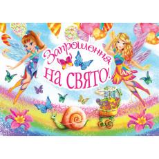 Пачка 10шт. «Запрошення на свято!» детское ed-03-00-630y