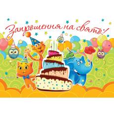 Пачка 10шт. «Запрошення на свято!» детское ed-03-00-631y