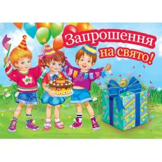 Пачка 10шт. «Запрошення на свято!» детское ed-03-00-632y