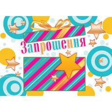 Пачка 10шт. «Запрошення!» детское ed-03-00-636y