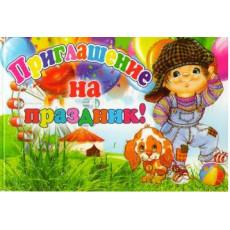 Пачка 10шт. «Приглашение на приздник!» детское ed-03-00-500