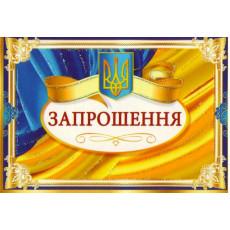 Пачка 10 шт «Запрошення» ED-03-00-610U
