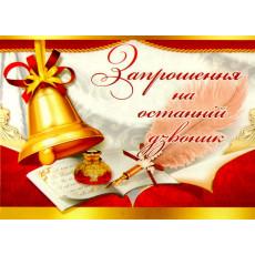 Пачка 10 шт «Запрошення на останнiй дзвоник» Ed-03-00-556y