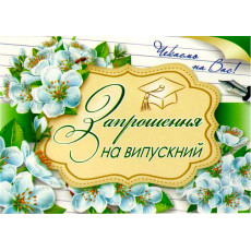 Пачка 10 шт «Запрошення на випускний» Ed-03-00-569y