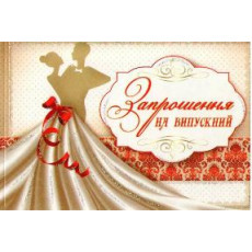 """Пачка 10 шт """"Запрошення на випускний"""" Ed-03-00-619y"""