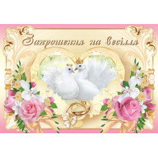 "Пачка 10 шт ""Запрошення на весілля"" Ed-03-00-488y"