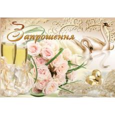 "Пачка 10 шт ""Запрошення на весілля"" Ed-03-00-497y"