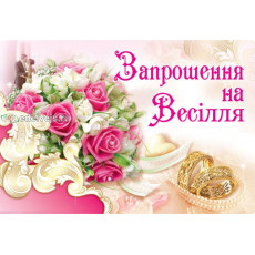 "Пачка 10 шт ""Запрошення на весілля"" Ed-03-00-551y"