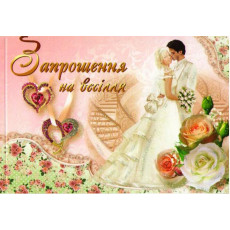 "Пачка 10 шт ""Запрошення на весілля"" Ed-03-00-487y"