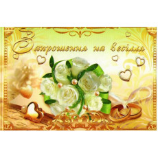 "Пачка 10 шт ""Запрошення на весілля"" Ed-03-00-492y"