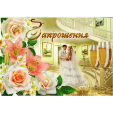 "Пачка 10 шт""Запрошення на весілля"" Ed-03-00-498y"
