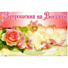 "Пачка 10 шт ""Запрошення на весілля"" Ed-03-00-552y"