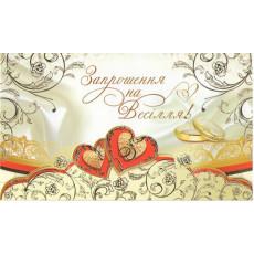 """""""Запрошення на Весілля"""" Ed-s-010"""