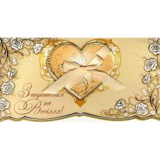 """""""Запрошення на Весілля"""" Ed-s-014"""