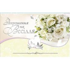 """""""Запрошення на Весілля"""" FR-B-3764"""