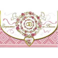 """""""Запрошення на Весілля"""" FR-B-4179"""