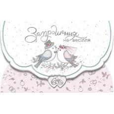 """""""Запрошення на Весілля"""" FR-B-4595"""