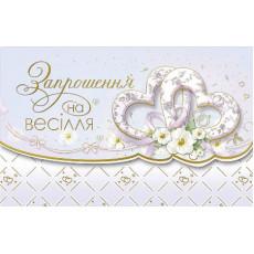 """""""Запрошення на Весілля"""" FR-B-4614"""
