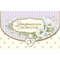 """""""Запрошення на Весілля"""" FR-B-4615"""