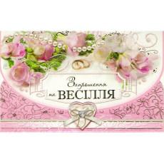 """""""Запрошення на Весілля"""" FR-B-2485"""