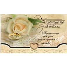 """""""Запрошення на Весілля"""" FR-B-3168"""