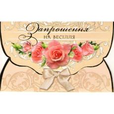 """""""Запрошення на Весілля"""" FR-B-3741"""